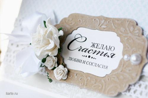 Открытка своими руками на свадьбу своими руками