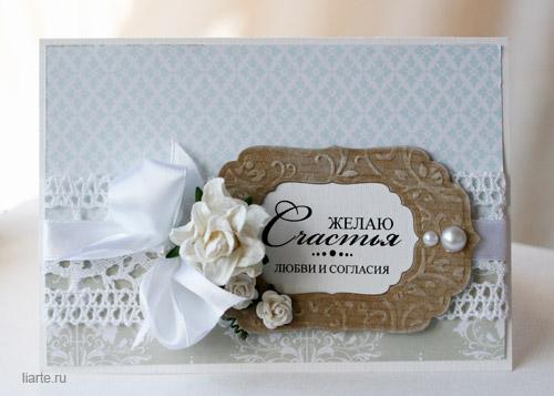 Делаем открытки с днем свадьбы своими руками