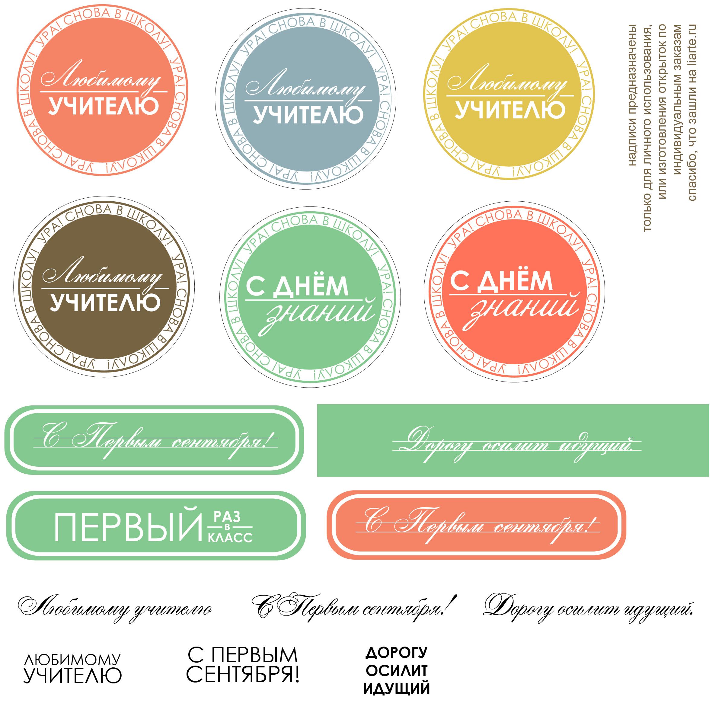 Надписи к открыткам скрапбукинг