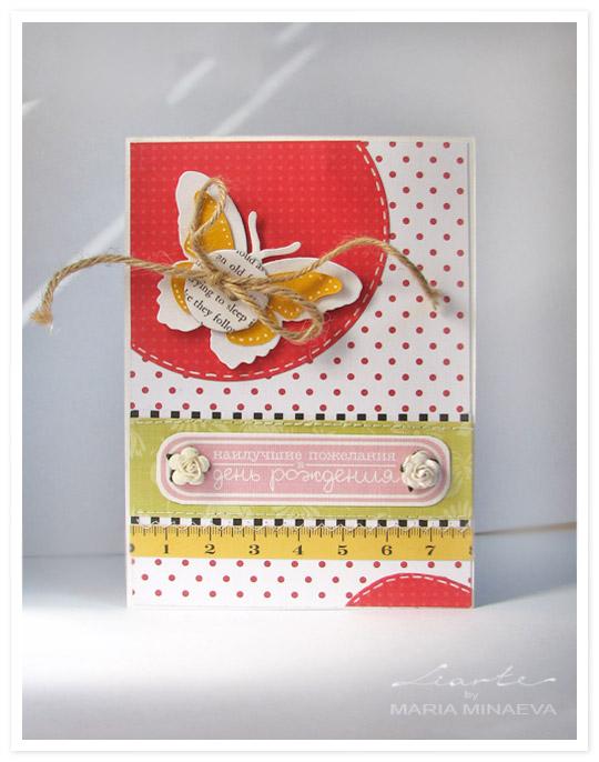 ... день рождения с желтой бабочкой | LIARTE: https://mariaminaeva.wordpress.com/2011/08/19/otkryitka-svoimi...