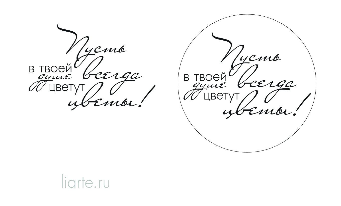 Надписи для открыток скрап 11