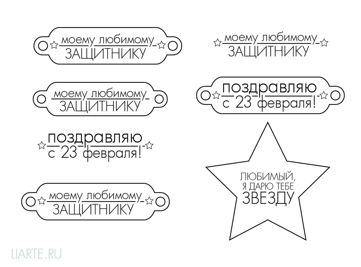 надписи для открыток | LIARTE