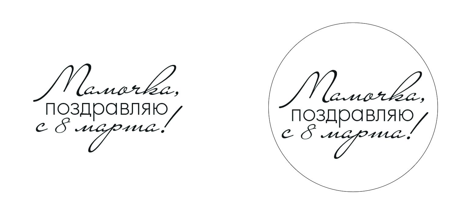 Красивые надписи для открыток к 8 марта